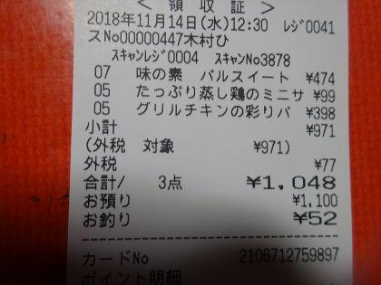 mini_DSC00328_20181114130713d00.jpg