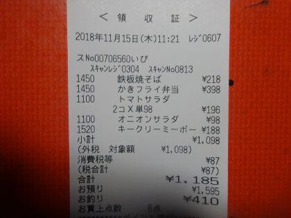mini_DSC00343_20181115122426366.jpg