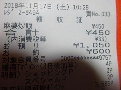 mini_DSC00371_20181117104441e8d.jpg