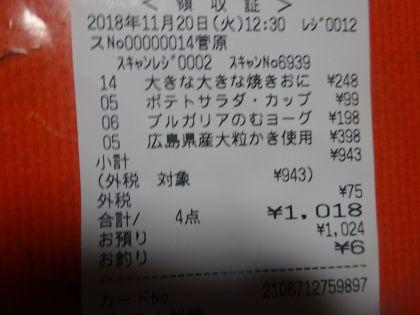 mini_DSC00407_20181120125634b01.jpg