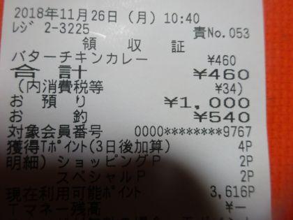 mini_DSC00486_2018112610575584f.jpg