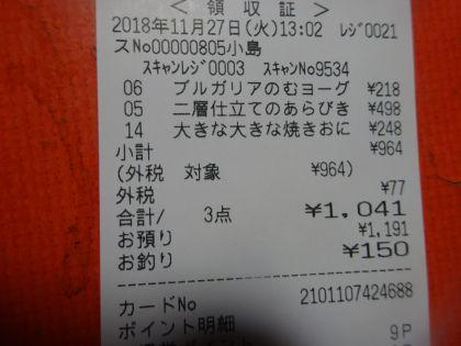 mini_DSC00506_20181127132252a36.jpg
