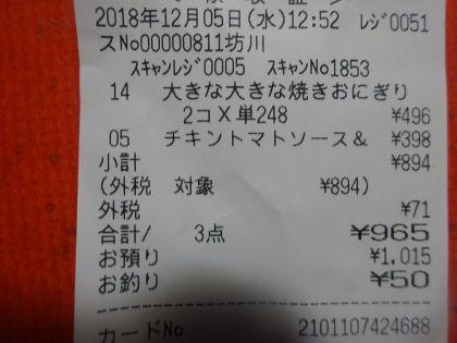 mini_DSC00634_2018120513095823f.jpg
