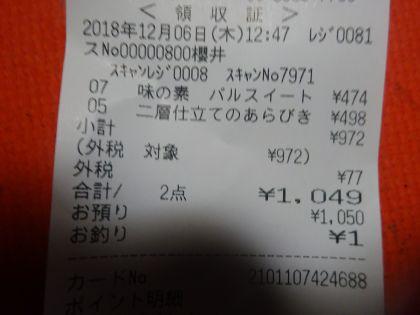 mini_DSC00658_2018120613082788b.jpg