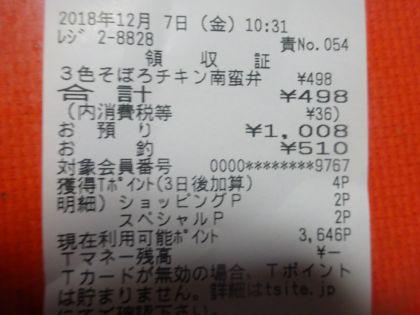 mini_DSC00665_2018120711010306f.jpg