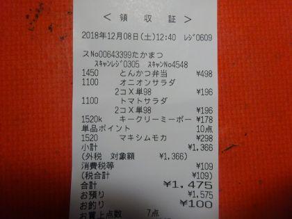 mini_DSC00707_20181208130604220.jpg