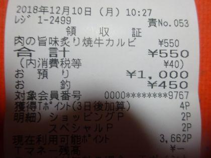 mini_DSC00713_201812101313030fe.jpg