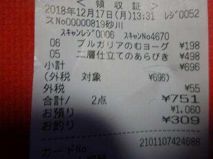 mini_DSC00848_2018121713492407b.jpg