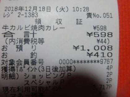 mini_DSC00855_201812181039241c1.jpg