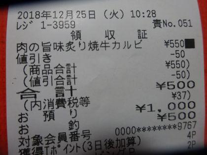 mini_DSC00961_201812251612598f7.jpg