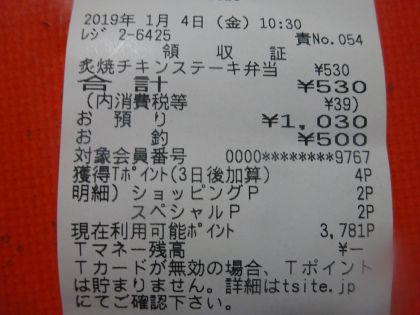mini_DSC02855_20190104104709e3e.jpg