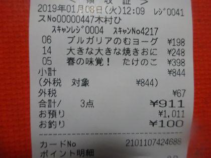 mini_DSC02910_2019010812302225d.jpg