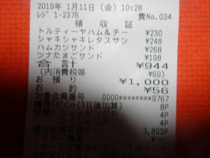 mini_DSC02950_20190111104456cd3.jpg