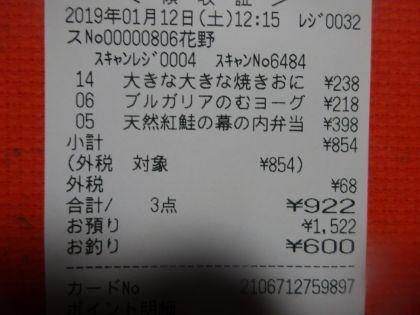 mini_DSC02977_201901121444008f9.jpg