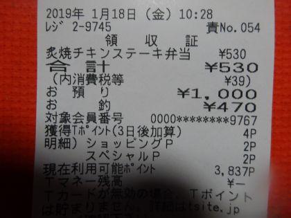 mini_DSC03063_20190118120334c86.jpg