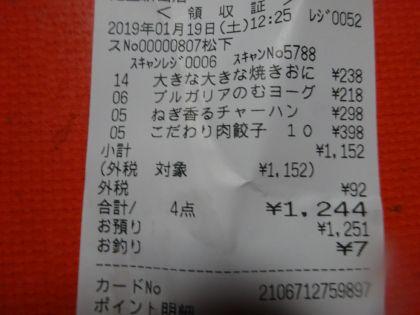 mini_DSC03087_20190119124616117.jpg