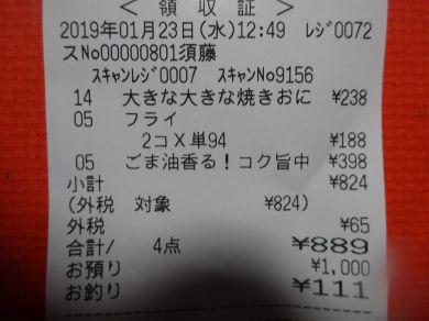 mini_DSC03143_20190123141841af2.jpg