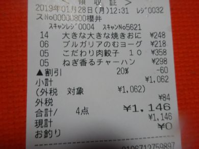mini_DSC03207_20190128125727a7c.jpg