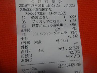 mini_DSC03289_20190201125206f4b.jpg