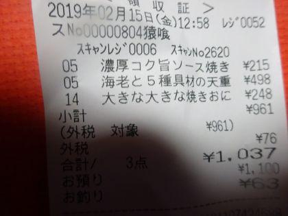 mini_DSC03508_20190215132622ea1.jpg