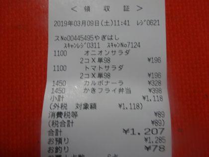 mini_DSC03837_201903091207308a4.jpg