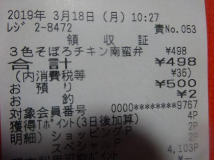 mini_DSC03943_20190318103850c04.jpg