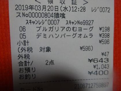 mini_DSC03987_20190320125758ac8.jpg