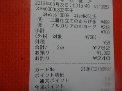 mini_DSC04019_20190323162559ca1.jpg