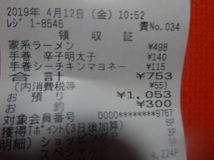 mini_DSC04321_2019041211082727a.jpg