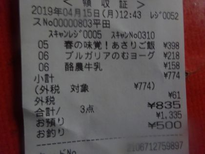 mini_DSC04367_20190415125723e72.jpg