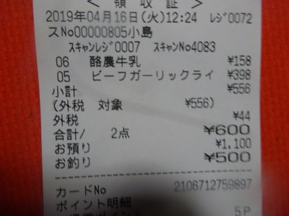 mini_DSC04388_201904161249268b2.jpg