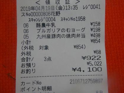 mini_DSC04426_201904191636428a4.jpg