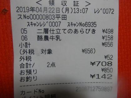 mini_DSC04452_20190422132507f1f.jpg