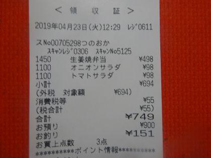 mini_DSC04476_20190423130144fdc.jpg