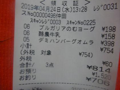 mini_DSC04490_201904241350400c0.jpg