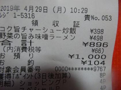 mini_DSC04552_201904291112400f4.jpg