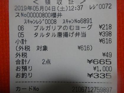 mini_DSC04607_201905041256119f0.jpg