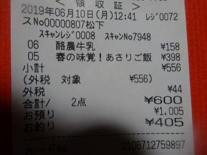 mini_DSC05000_20190610131218bf0.jpg
