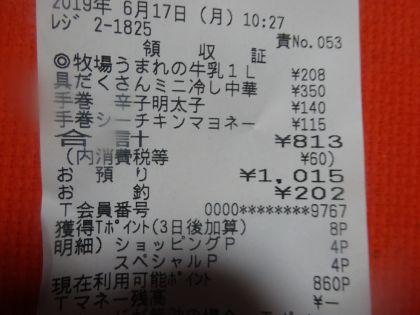 mini_DSC05102_20190617111345ea6.jpg