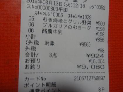 mini_DSC05192_20190813124701c9c.jpg