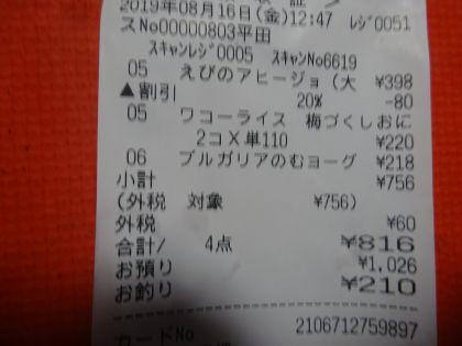 mini_DSC05231_201908161305591d6.jpg