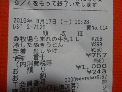mini_DSC05252_20190817133327eec.jpg