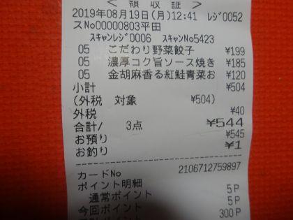 mini_DSC05267_20190819130435f81.jpg