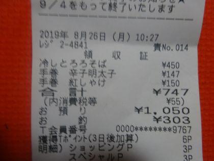 mini_DSC05369_201908261040433d5.jpg