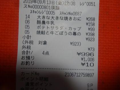 mini_DSC05696_20190913125705912.jpg