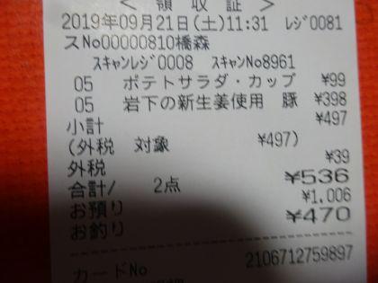 mini_DSC05844_201909211154352b8.jpg