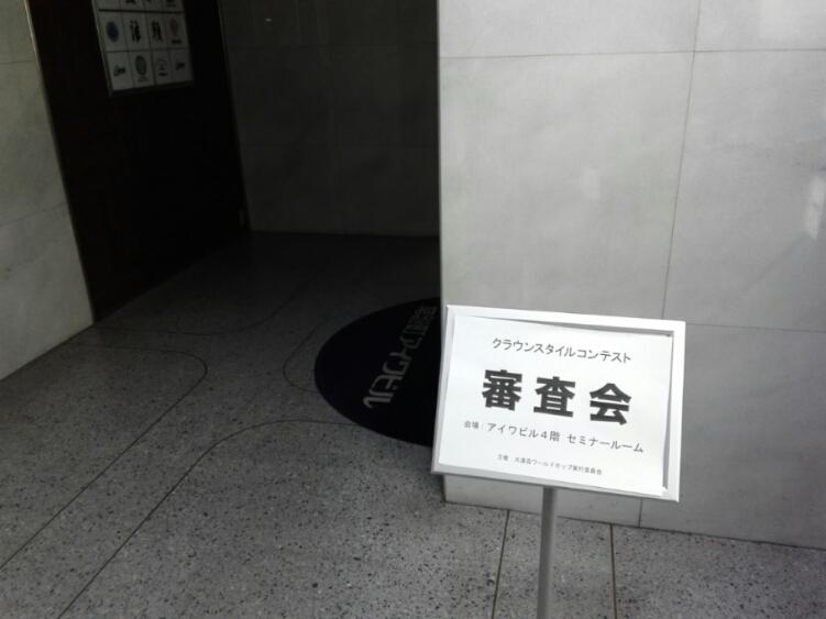 大道芸ワールドカップ クラウンスタイルコンテスト審査会