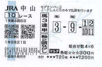 中山10レース