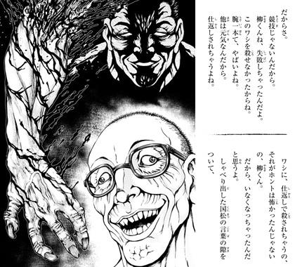 baki-yuenchi25-18112201.jpg
