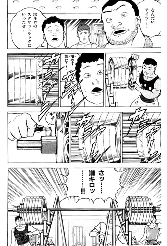 花田のバーベルスクワット